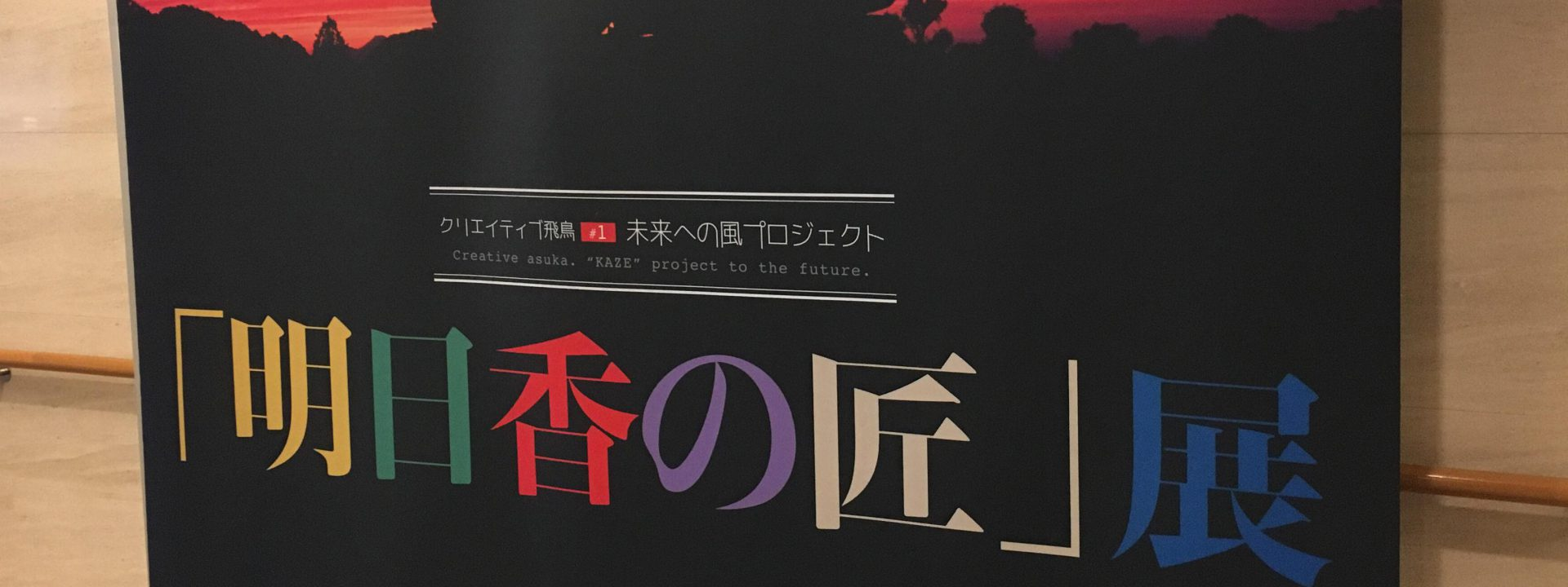 万葉文化館「明日香の匠」展へ