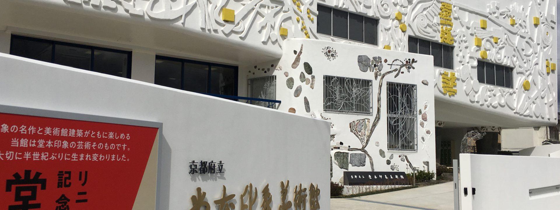 堂本印象美術館リニューアルオープン