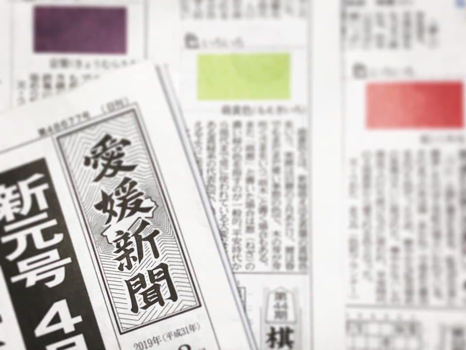 「色いろいろ」愛媛新聞でも掲載スタート
