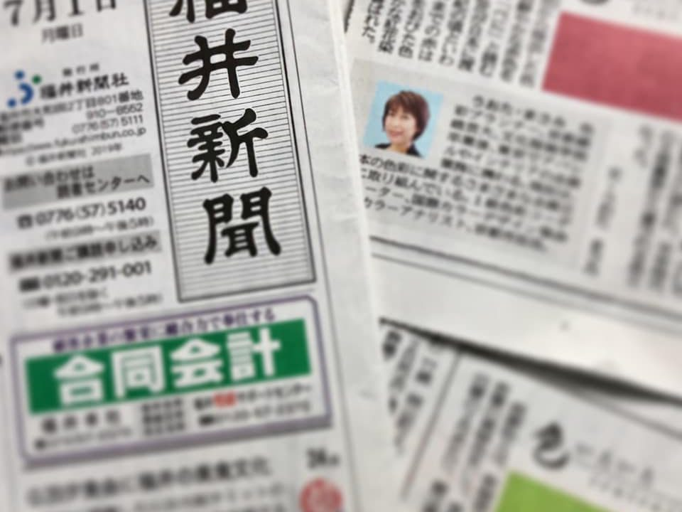 福井新聞に掲載スタート