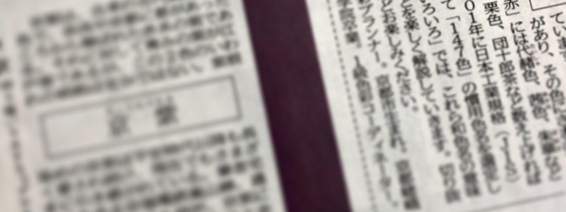 8/7から宮崎日日新聞に掲載